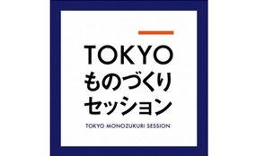 TOKYOものづくりセッション