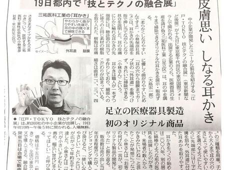 東京新聞「ニュースピックアップ」