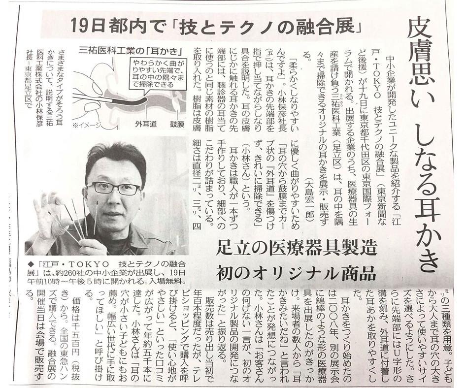 東京新聞ニュースピックアップ