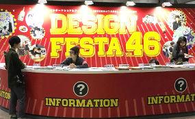 デザインフェスタvol.46