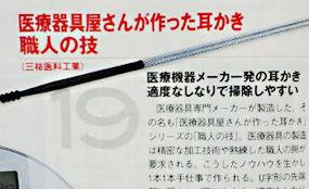 日経トレンディ3月号耳かき掲載