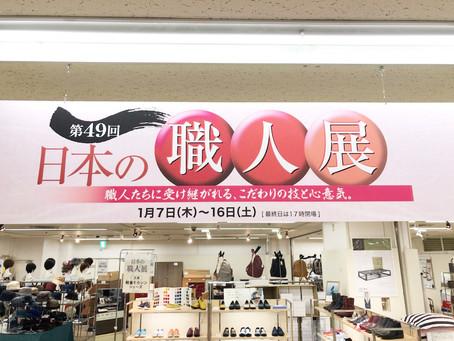 「第49回 日本の職人展」