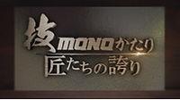 JCN足立技MONOがたり