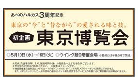 東京博覧会