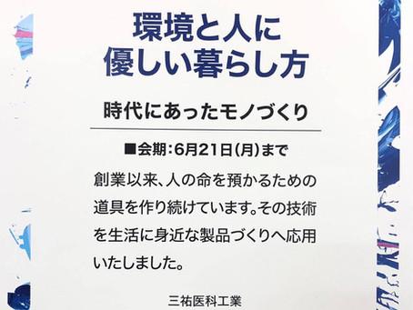 「ジャパンショップ」