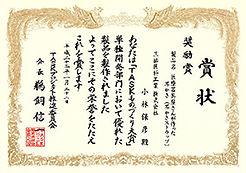 「TASKものづくり大賞」奨励賞受賞
