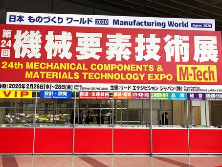 「第24回機械要素技術展2020」