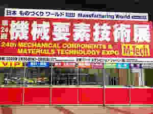 第24回機械要素技術展2020