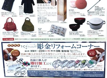 「日本の職人展」