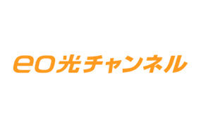 eo光チャンネル
