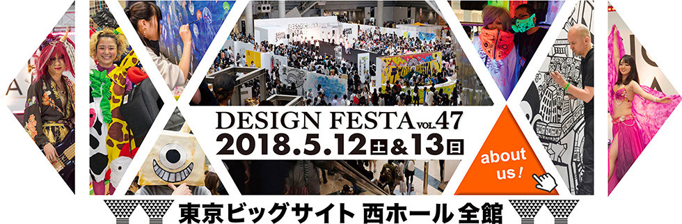 デザインフェスタVol.47