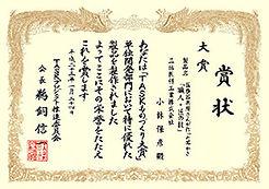 「TASKものづくり大賞」大賞受賞