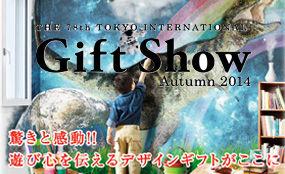 ギフトショー2014