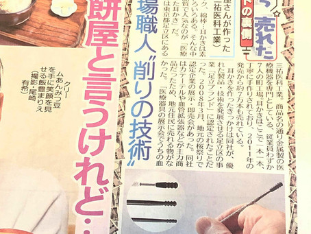 「スポーツニッポン 」