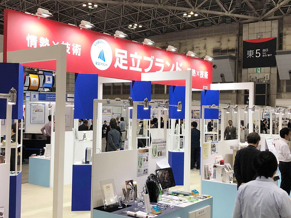 産業交流展2018