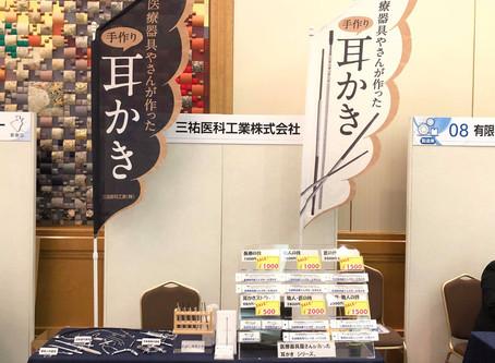 「第11回シグマバンクビジネス交流会」