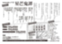 星芒鬼譚チラシ裏.jpg