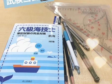 「六級海技士(航海)筆記試験」