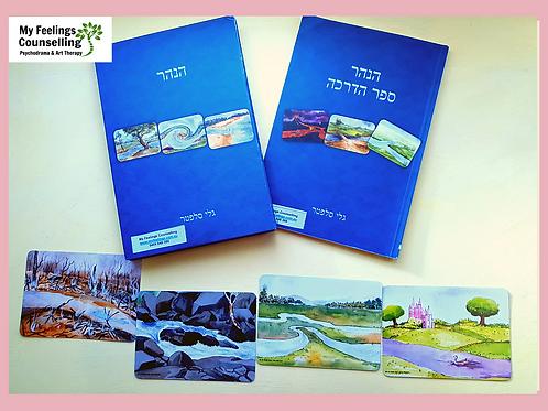 ערכת הנהר בעברית