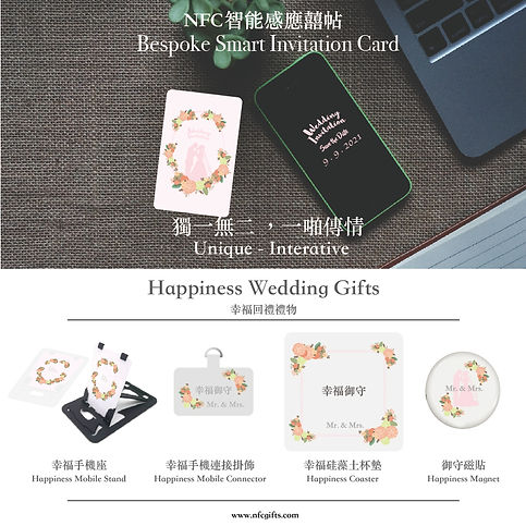 nfcgifts_wedding_1.jpg