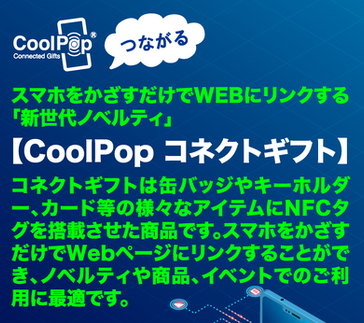 CoolPop