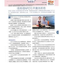 Interview by HKTDC