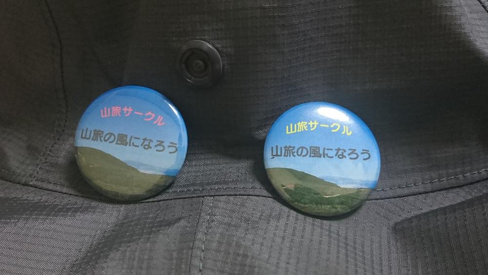 6月3日の「大菩薩嶺」参加者メンバー様に初披露!早速ザックにつけて頂いたり帽子につけて頂きました。今後も山旅に参加されたメンバー様にお渡しいたします。