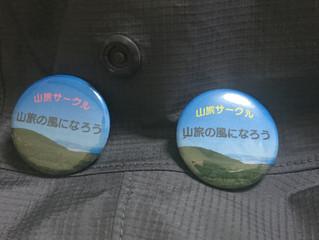 山旅の風になろう~缶バッチが完成しました!6月3日の大菩薩嶺に参加されたメンバー様に初披露!早速ザックや帽子につけていただきました。
