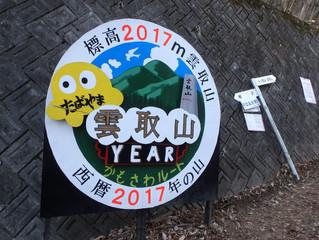 山旅の風になろう~2018年へ
