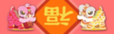 website cny banner.jpg