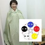 スチーム&五行論.jpg