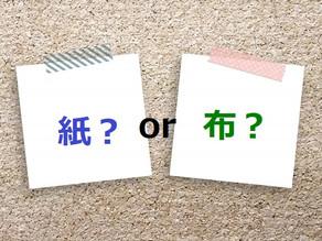 生理用ナプキンはどっち派?布or紙