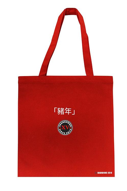 豬年 Non Woven Red Tote Bag