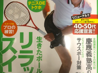テニスクラシックブレーク7月号 特集