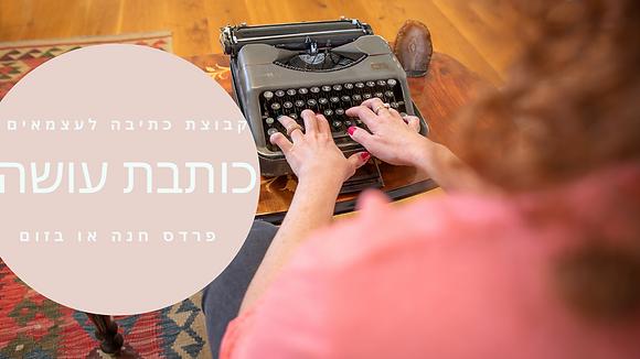 כותבת עושה - תהליך כתיבה לעצמאים