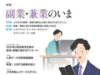 人事実務にて代表取締役の伊達の著書『オンライン採用』が取り上げられました