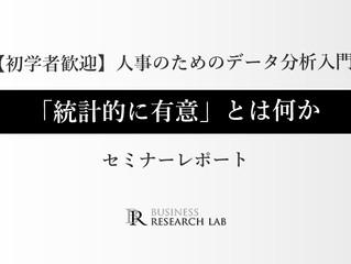 セミナーレポート:人事のためのデータ分析入門「統計的に有意」とは何か