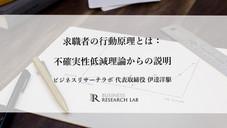 求職者の行動原理とは:不確実性低減理論からの説明