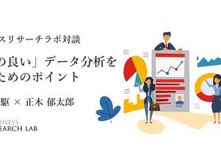 「筋の良い」データ分析を行うためのポイント|ビジネスリサーチラボ対談(伊達 洋駆 × 正木 郁太郎)