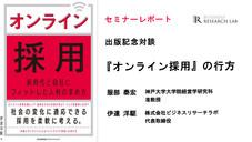 出版記念対談:『オンライン採用』の行方(セミナーレポート)