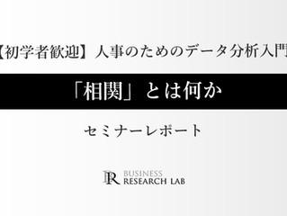 人事のためのデータ分析入門:「相関」とは何か(セミナーレポート)