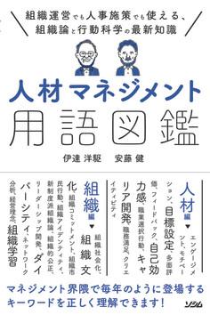 代表取締役の伊達の新刊『人材マネジメント用語図鑑』(安藤健氏と共著)がソシムより出版されました