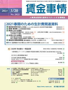 代表取締役の伊達洋駆の寄稿「キャリア自律は離職を促すのか」・新刊『オンライン採用』の書評が賃金事情に掲載されました