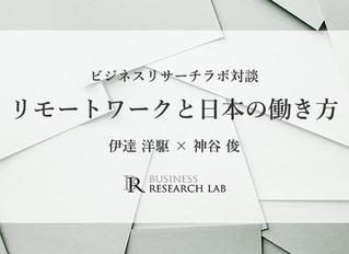 ビジネスリサーチラボ対談「リモートワークと日本の働き方」