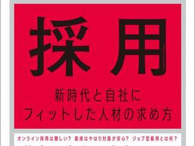 採用学研究所 所長の伊達洋駆の新刊『オンライン採用 新時代と自社にフィットする人材の求め方』が日本能率協会マネジメントセンターより出版されました