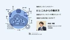 AIとこれからの働き方:高度なテクノロジーの導入によって、現場では何が起こるのか?(無料オンラインセミナー)の参加申込みを開始しました