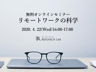 【満席】無料オンラインセミナー「リモートワークの科学」の参加申込みを開始しました