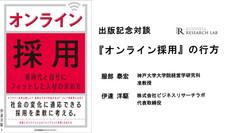 【出版記念対談】『オンライン採用』の行方:伊達洋駆(ビジネスリサーチラボ)×服部泰宏(神戸大学大学院)を開催します
