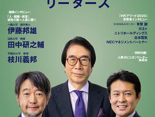 「日本の人事部LEADERS」に代表取締役の伊達のパネルセッションレポートが掲載されました