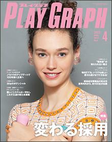 代表取締役の伊達洋駆が月刊プレイグラフの特集「変わる採用」に取材協力しました